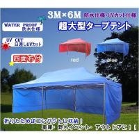 超大型タープテント3m×6m 4面横幕付き 組み立て式 青・赤・緑・黄 防水 アウトドア キャンプ イベント バーベキュー 日よけ 3×6m