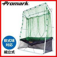 Promark プロマーク バッティングトレーナー・ネット連続 軟式球対応 HTN-85