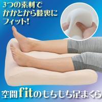 足まくら 足枕 空間fitのもちもち足まくら 健康 フットケア