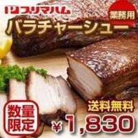 ラーメン専門店向けに開発された豚バラ肉のチャーシュー。ラーメンはもちろん、炙っておつまみにするのもお...