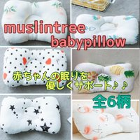 可愛いデザインのベビーピロー♪ 安定した枕で、赤ちゃんの頭を優しくホールドしてくれます。 赤ちゃんの...