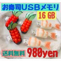 おもしろUSBメモリシリーズ。 美味しそうなお寿司タイプのUSBメモリです。 大容量16GB。  イ...