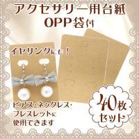 セット内容:台紙40枚、OPP袋40枚  ・台紙:サイズ70mm×50mm、材質:厚手クラフト紙  ...
