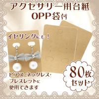 ・セット内容:台紙80枚、OPP袋80枚 ※40枚セット×2でのお届けになります。 ・台紙:サイズ7...