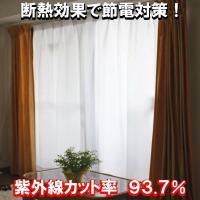 ・高密度でかなり厚手の日本製ミラーレース生地です ・UVカット率93.7% 断熱効果32.6% ・お...