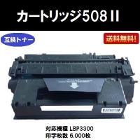 ☆カートリッジ型番☆ キャノン用互換トナーカートリッジ508II  ☆対応機種☆ LBP3300  ...