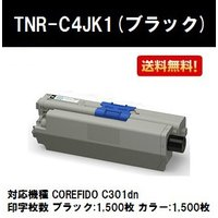 ☆カートリッジ型番☆ 沖データ(OKI) トナーカートリッジTNR-C4JK1 ブラック  ☆対応機...