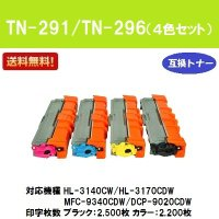 ☆カートリッジ型番☆ ブラザー用互換トナーカートリッジTN-291 ブラック TN-296 シアン/...