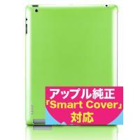 アップル純正スマートカバー対応 iPad2専用ポリカーボネートケース  カラー:グリーン 同梱物 :...