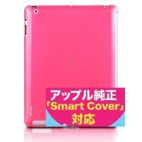 アップル純正スマートカバー対応 iPad2専用ポリカーボネートケース  カラー:ピンク 同梱物 : ...