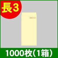 長3(120x235mm・A4三折)クラフト(茶)85g/m2(中厚口)1箱(1000枚/箱)定形(...