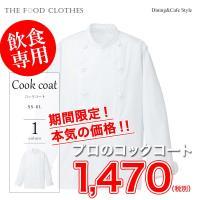 コックコート コック服 厨房服 調理服 シェフコート 飲食店 キッチン 制服 / S / M / L...