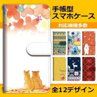オレンジ 秋 スマホケース 手帳型 対応機種多数 GALAXY ケース iPhone8 ケース iP...