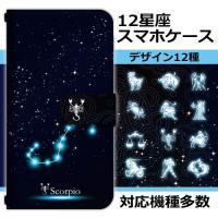 星柄 スマホケース 手帳型 対応機種多数 GALAXY ケース iPhone8 ケース iPhone...