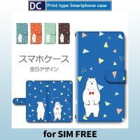 動物 キャラクター / softbank SIMフリー シムフリー 501SO 402SO 401S...