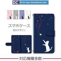 動物 キャラクター スマホケース 手帳型 対応機種多数 GALAXY ケース iPhone8 ケース...