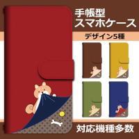 イヌ 犬 柴犬 スマホケース 手帳型 対応機種多数 GALAXY ケース iPhone8 ケース i...