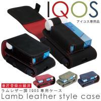ヒートスティック、iQOS本体、iQOSホルダー(2本)を 収納できる高品質iQOS専用ケースです。...