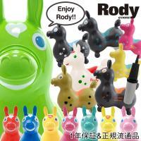 ロディ 倍速ポンプ付 RODY 乗用 玩具 ノンフタル酸