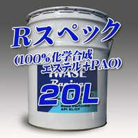 ベースオイルにエステル・PAOのノンポリマー100%化学合成油を使用。ナノパフォーマの効果も加わり、...