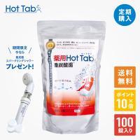 ■有効成分が温浴効果を高め、血行を促進。肩こり、腰痛、神経痛などを改善します。 ■重炭酸イオンと、水...