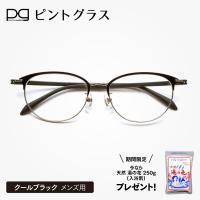 ピントグラス(PG-709) ブラック+湯の花入浴剤プレゼント メンズ用 買い換え不要 老眼鏡 ピントが合う