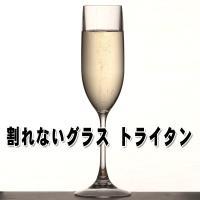 割れない!軽くて丈夫で安全なシャンパングラス!◆ガラスじゃない、でもちゃっちくない!最新の合成樹脂、...