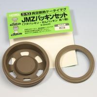 サーモス携帯マグ(JMZ)専用パッキンのみをご用意しました。ふたのパッキン部分はシリコン製ですので、...
