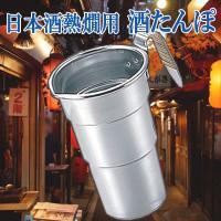 良く居酒屋さんで目にしますよね!持ち手部分を鍋の縁にかけ中に日本酒を入れて熱燗にする道具です。持ち手...