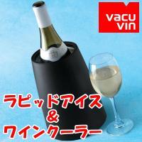 冷えていないワインをすぐに冷やせる!ワインクーラーにボトルを差し込むと5分で約10度飲料の温度が下が...