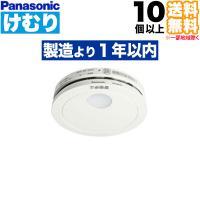 (10個以上から送料無料(一部地域除く))パナソニック 住宅用火災警報器(煙式火災報知機) 電池式薄型単独型 けむり当番 SHK38455(A)