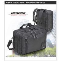 NEOPRO ZIP 3way ビジネスブリーフ縦背負い ネオプロ ジップ