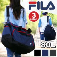 「FILA」から《リムシリーズ》の年齢・性別問わず使える大容量80Lマルチ2Wayボストンバッグ♪ ...
