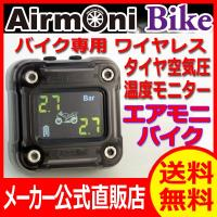 エアモニステッカープレゼント! 人気のエアモニシリーズから二輪車(バイク)用エアモニバイクを発売され...