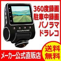 「360度パノラマレンズ」を採用。ドライブレコーダーGuruDora360は運転中も、駐車中もぐるっ...