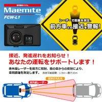 Yupiteru(ユピテル)の衝突警報システム Maemite(マエミテ)FCW-L1は、レーザーで...