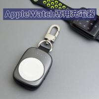 《入荷》送料無料 Apple Watch アップルウォッチ(3/2/1)用 充電器 モバイルバッテリー『X-TAG』置くだけ充電  MFI認証  700mAh ~クリックポスト/代引き不可