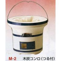 三河の木炭コンロ(七輪)M-2ツル付き9号 直径 285mm*高さ 245mm  安心してお使い頂け...