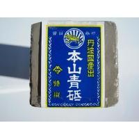 京都は天然丹波國産出砥石の青砥です。 天然のため採掘量が限られ大変貴重な砥石です。  天然砥石青砥は...