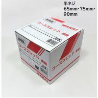 コーススレッド赤箱はワカイのメーカー品が安心です。 こちらからは65mm〜90mmまでお買い求めいた...