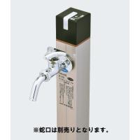 寒冷地長野県の不凍栓一流メーカー、竹村製作所の不凍水栓柱DXキューブIII  水抜きハンドルを90°...