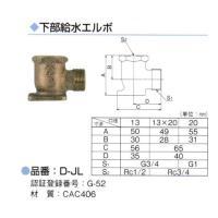 下部給水エルボD-JL1320は竹村製作所の不凍水栓柱等と鋼管(GP)、塩ビ管(VP管)の接続に使用...