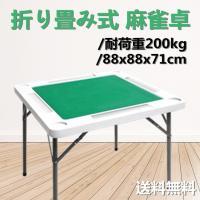 折り畳み式 麻雀卓 マージャン卓 テーブル 麻雀台 軽量10kg 高密度ポリエチレン 耐荷重200kg ハニカム構造 収納式
