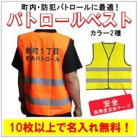 名いれ パトロールベスト 防犯ベスト 安全ベスト 反射ベスト、 ボランティア活動に最適