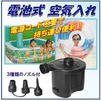 電源コード不要で持ち運び便利!  浮き輪・サーフマット・ボート・プールを 膨らますのに便利な電動ポン...