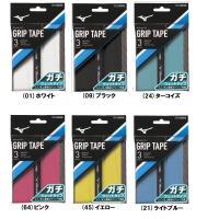 ミズノ(MIZNO) ガチグリップ(ウェットタイプ) 【送料無料】 オーバーテープ 3本入り 63JYA001 2020年4月発売