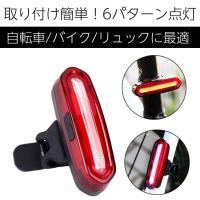 自転車用 テールライト 防水IPX6セーフティライト 赤青LED 六つ点灯モード USB充電式 リアライト ゆうメール送料無料K100