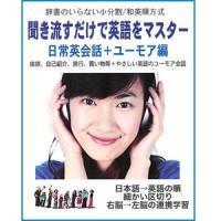 【あすつく】【4,200円以上で送料無料】CDを聞き流すだけでカンタンに英会話学習!日本語から英語の...