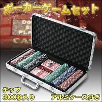 【あすつく】【送料無料】パーティーですぐ遊べるポーカーセット。気分はギャンブラー!チップ300枚も入...