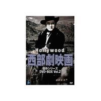 【送料無料】ハリウッド黄金時代に輝いた、珠玉の西部劇傑作シリーズ!!一流のスタッフ&キャストが結集し...